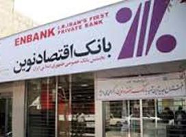 بانک اقتصاد نوین ارز خدماتی میدهد