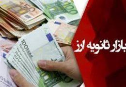 عرضه ارز در بازار ثانویه