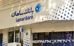 نشریه بانک