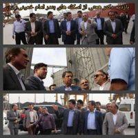 بندر امام خمینی