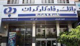 شعب ارزی بانک رفاه
