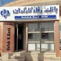 تسریع ارائه خدمات نوین بانکی در بانک رفاه