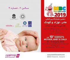 نمایشگاه بینالمللی مادر، نوزاد و کودک