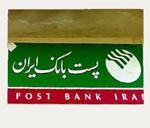 پست بانک 1