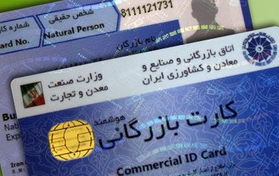 معضل کارتهای بازرگانی یکبارمصرف