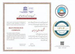 کمیسیون ملی یونسکو