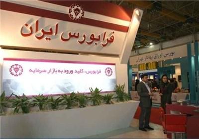 ارزش فرابورس ایران در پایان نیمه اول امسال