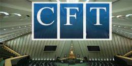 کنوانسیون مقابله با تامین مالی تروریسم