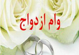 سیاست های ازدواج